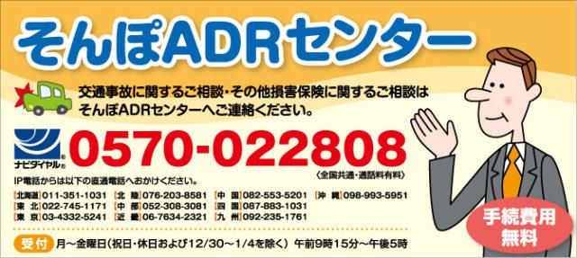損保ADRセンター